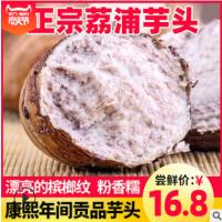 广西荔浦芋头 正宗 带箱5 10斤免邮小新鲜特大农家槟榔芋香芋批发