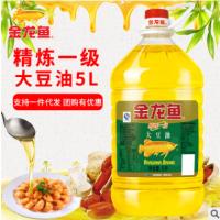 金龙鱼精炼一级大豆油5L大桶装色拉油 炒菜食用油福利批发