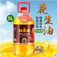 花生食用油5升 厂家直销诚招代理定制贴牌 食用调和油一件代发5l