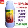 3.2%阿维菌素乳油 红蜘蛛菜青虫小菜蛾线虫杀虫剂 1000毫升包邮