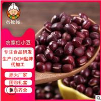 货源批发熟红小豆 五谷杂粮现磨坊磨粉原料 低温烘焙熟红豆粒散装