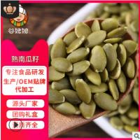 厂家直销熟南瓜子仁 烘焙食品原料 无壳南瓜子仁散装AA级25kg/箱