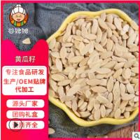 厂家批发低温烘焙熟黄瓜籽 五谷杂粮现磨坊代餐粉原料食材黄瓜籽
