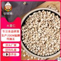 厂家直销熟大薏仁 代用茶原料现磨坊磨粉原料 低温烘焙熟大薏仁