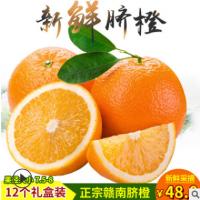 果园直销 赣南脐橙江西赣州 新鲜水果橙子新鲜橙子10斤装一件代发