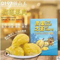 马来西亚猫山王D197榴莲 液氮冷冻进口榴莲 批发新鲜果肉进口水果