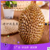 现货供应马来西亚猫山王榴莲进口新鲜榴莲 D197小果批发2.8-3.2斤
