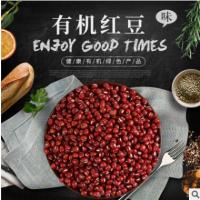 五谷杂粮有机红豆450g真空盒装 有机杂粮食品红豆薏米水原料批发