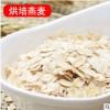 熟燕麦片 五谷豆浆原料 低温烘培熟燕麦麦片原料【贴牌价格】
