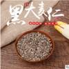 厂家直销散装无添加黑大麦仁批发 烘焙杂粮五谷黑大麦仁 一件代发