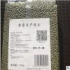 厂家直销自产绿豆 五谷杂粮批发真空包装 农家新绿豆1.3kg