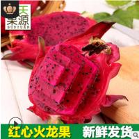 广西金都一号红心火龙果5斤中大果新鲜红肉火龙果水果一件代发批