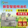 小型菜籽榨油机价格 北京榨油机价格 山东液压榨油机价格