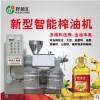 冷榨榨油机价格 商用小型榨油机价格 小型菜籽榨油机价格