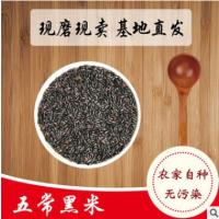 2018年东北黑米五常黑香米500g无染色谷杂粮放心粗粮黑米散装