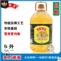 玉膳房5升玉米胚芽油 山东玉米油 厂家直批 压榨非转基因 食用油