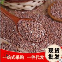 厂家供应脱皮红高粱米 农产品高粱米 五谷杂粮批发高粱米