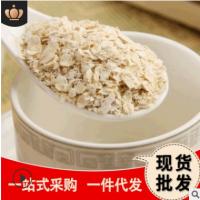 现货批发熟燕麦片 早餐冲泡即食熟燕麦片 50斤/袋量大优惠燕麦片