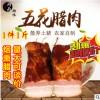 湖南正宗烟熏五花腊肉乡里自制土猪腊肉柴火熏制农家特产湘西腊肉