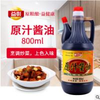 益彰原汁酱油 批发大豆酿造800ml*12瓶可炒菜凉拌蘸食厂家招代理