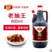 益彰800毫升老抽王大豆酿造酱油批发调味品生抽厂家直销红烧上色