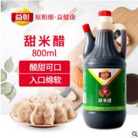 河北益彰甜米醋 醋调味品批发甜醋厂家直销 自种高粱酿造食醋