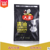 六婆火锅底料1*30 清油 牛油火锅底料 餐饮连锁半固态底料 包邮