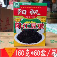 阳帆牌阳帆豆豉160g*60盒/件 豆豉蒸鱼 阳江特产