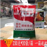 锦辉星火味椒盐 味椒盐230g*20袋 香料椒盐西餐烧烤料调味粉