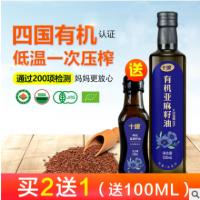 有机亚麻籽油婴幼儿食用宝宝儿童辅食低温冷榨纯食用油500ml正品
