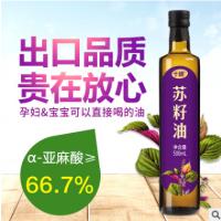 紫苏籽油物理冷榨棕苏子油一级正品食用油婴儿亚麻酸500ml