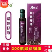 巴山谣牌一级冷榨紫苏籽油250ml盒装 纯紫苏油婴幼儿孕产妇食用油
