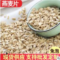 燕麦片五谷杂粮原料易熟OEM贴牌代加工厂家直销批发配方杂粮500g