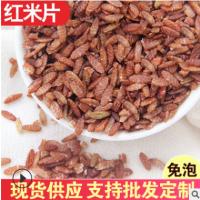 红米片五谷杂粮粥易熟批发OEM贴牌定制加工大米伴侣大货供应500g