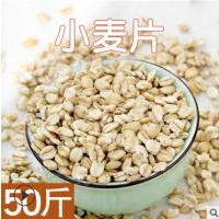 小麦片八宝粥米杂粮原料OEM贴牌定制代加工配方杂粮批发供应50斤