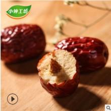 若羌县一级红枣 红枣子肉香甜皮薄250g*2罐