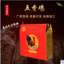 厂价一件代发销售正宗五香鸡 500克真空五香扒鸡
