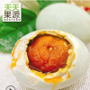 广西北部湾特产红树林烤海鸭蛋20枚 咸香流油咸鸭蛋批发一件代发