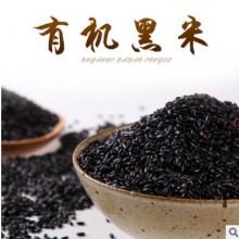 东北特产有机黑米杂粮米农家自产五谷杂粮米磨粉原料