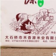原产地直销东北大石桥大米 5kg句骊香源稻花香新米批发