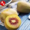 四川红心猕猴桃 奇异果 红心猕猴桃新鲜水果一件代发包邮