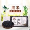 五谷杂粮黑米 黑香米真空包装350g 厂家直销黑糙米黑粮粥原料批发