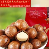 厂家直发澳洲坚果夏威夷果净重500g干果炒货休闲零食小吃一件代发