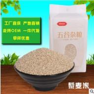 工厂直供藜麦米 高原大粒白藜麦粗粮真空包装一斤500gOEM一件代发