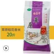 草原稻花香米福旺香米10kg 内蒙长粒米2018新米大米20斤厂家批发