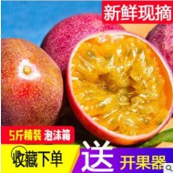 广西百香果5热带水果新鲜西番莲鸡蛋果现摘6斤装大红果当季整箱10