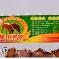 厂家热销英田牌柴火烟熏腊肉150g山猪肉 湖南特产农家腊肉批发