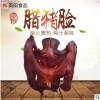厂家直销 湖南特产英田牌柴火烟熏腊猪嘴猪脸猪头肉 农家腊猪脸