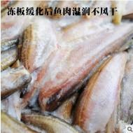 雷鱼 三去雷鱼 雷鱼 加工用鱼 食用海鱼 餐饮食堂用鱼 鱼罐头