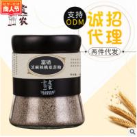黑芝麻核桃桑葚粉500g 玻璃罐 营养早餐粉 五谷杂粮代餐粉